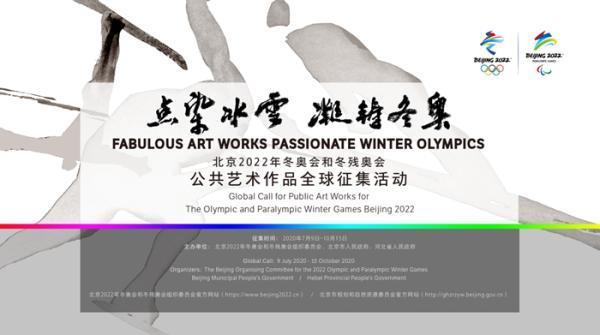 2022年冬奥会公共艺术作品全球征集交流会