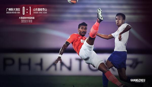 广州恒大0-1山东鲁能 保利尼奥越位进球无缘绝杀