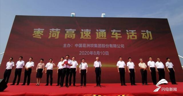 加快鲁南经济圈发展,枣菏高速正式通车