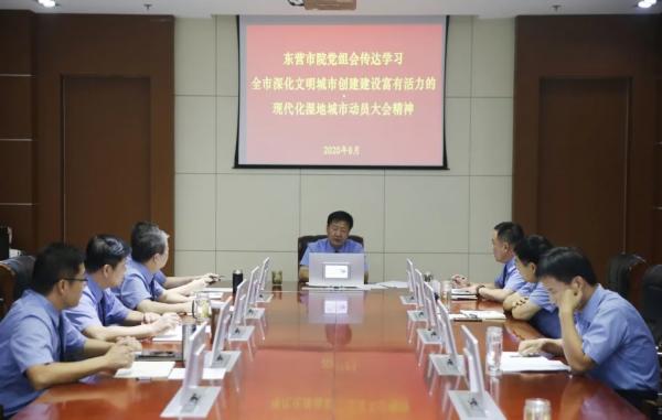 东营市检察院召开党组会
