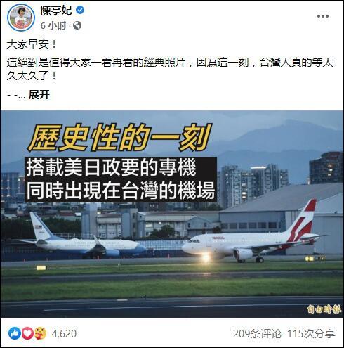 """民进党""""立委""""王定宇、陈亭妃社交动态截图"""