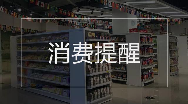 山西12批次食品样品抽检不合格,涉及永辉、家家利、美特好