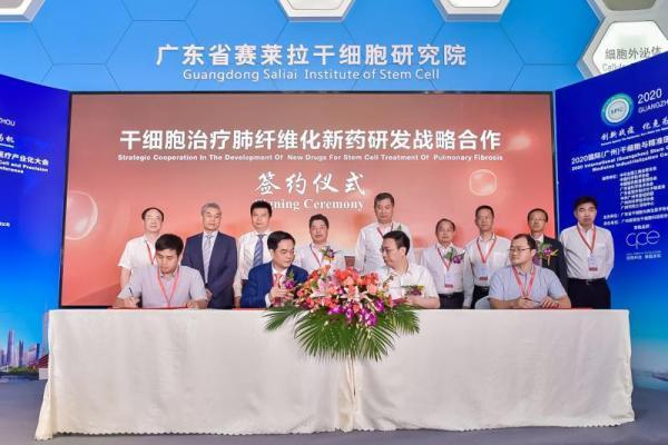 2020国际干细胞与精准医疗产业化大会在穗举行