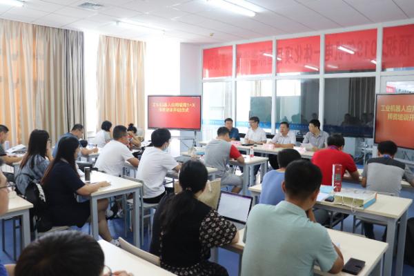 天津工业机器人应用编程1+X证书培训考核基地迎来首批学员