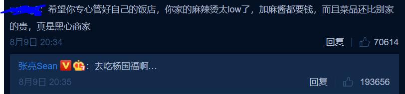 """张亮喊你去吃杨国福?热搜背后麻辣烫两""""巨头""""版图扩至海外"""