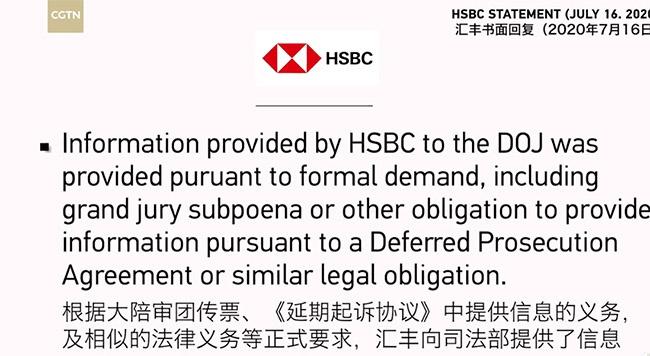 """7月16日汇丰关于""""提供信息""""的书面声明(CGTN视频截图)"""