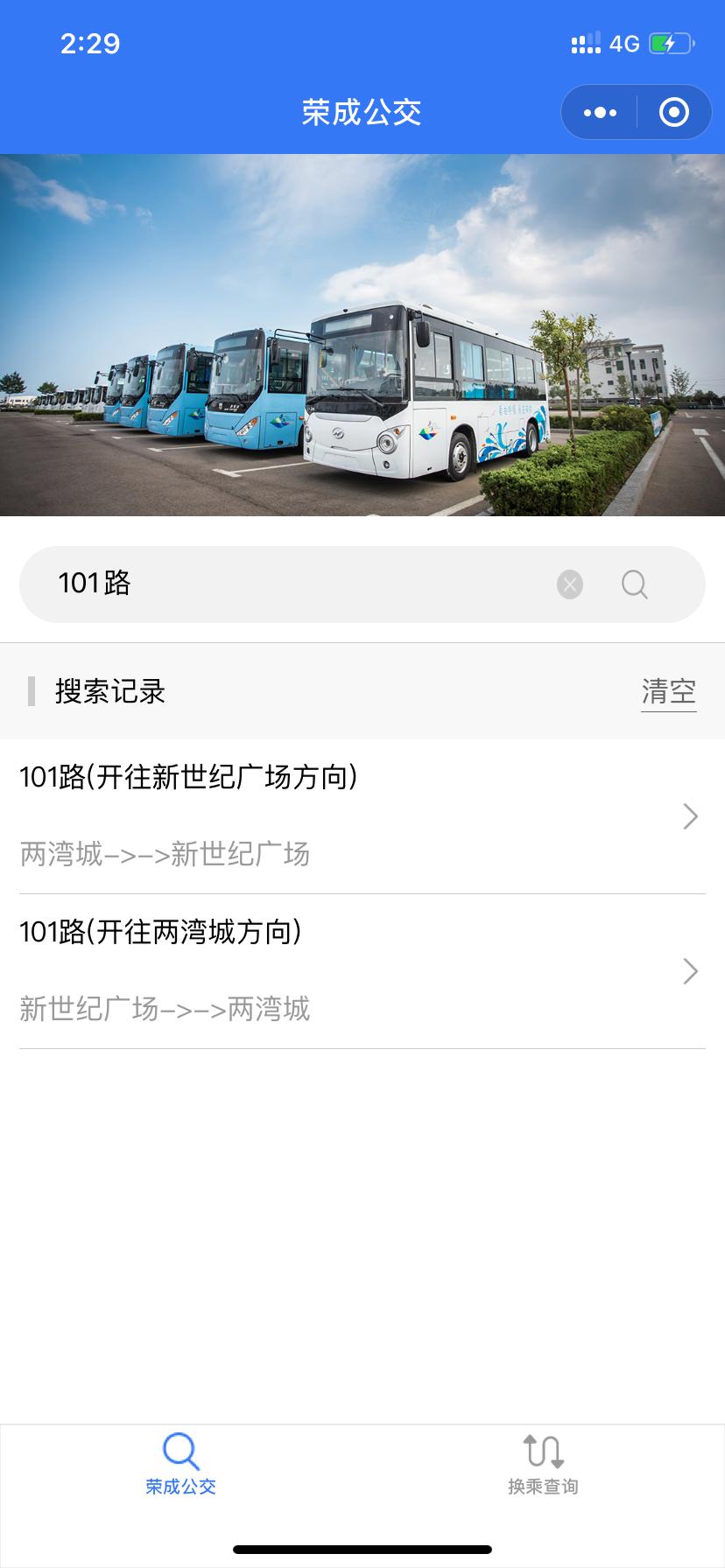 """""""荣成公交""""微信小程序来了!"""