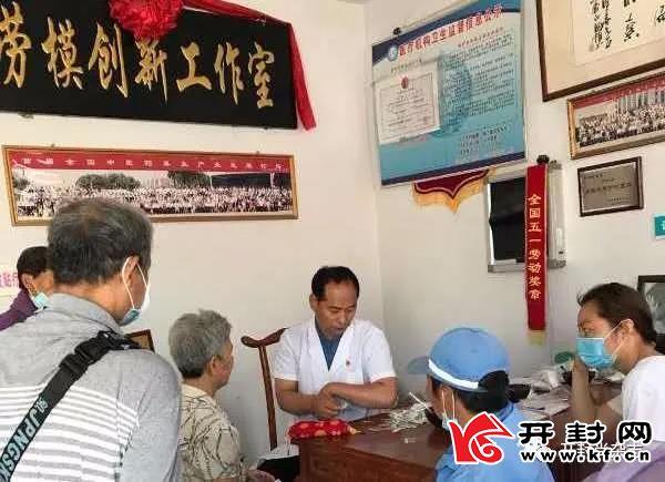 《开封尚》杂志:劳模中医何传义大夫诊所中伏见闻