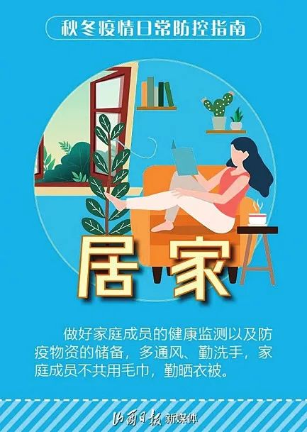 赢咖3娱乐注册秋冬疫情日常防控赢咖3娱乐注册图片