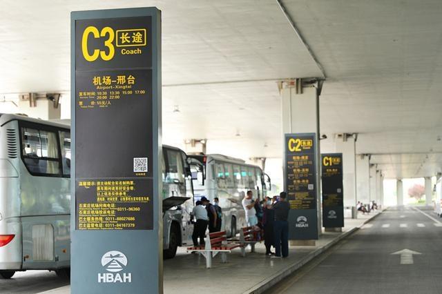 8月12日起石家庄机场恢复加密保定、邢台、衡水等地旅客直通车
