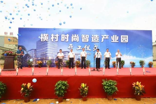 总投资2.4亿元,桐庐横村镇时尚智造产业园今日正式开工