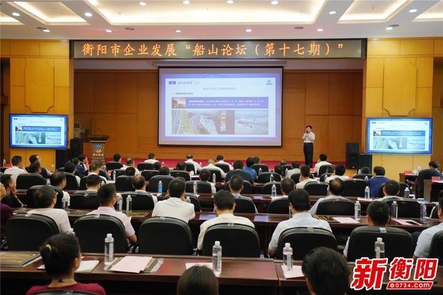 """衡阳市企业发展""""船山论坛""""(17):聚焦物流产业发展 激荡创新智慧"""