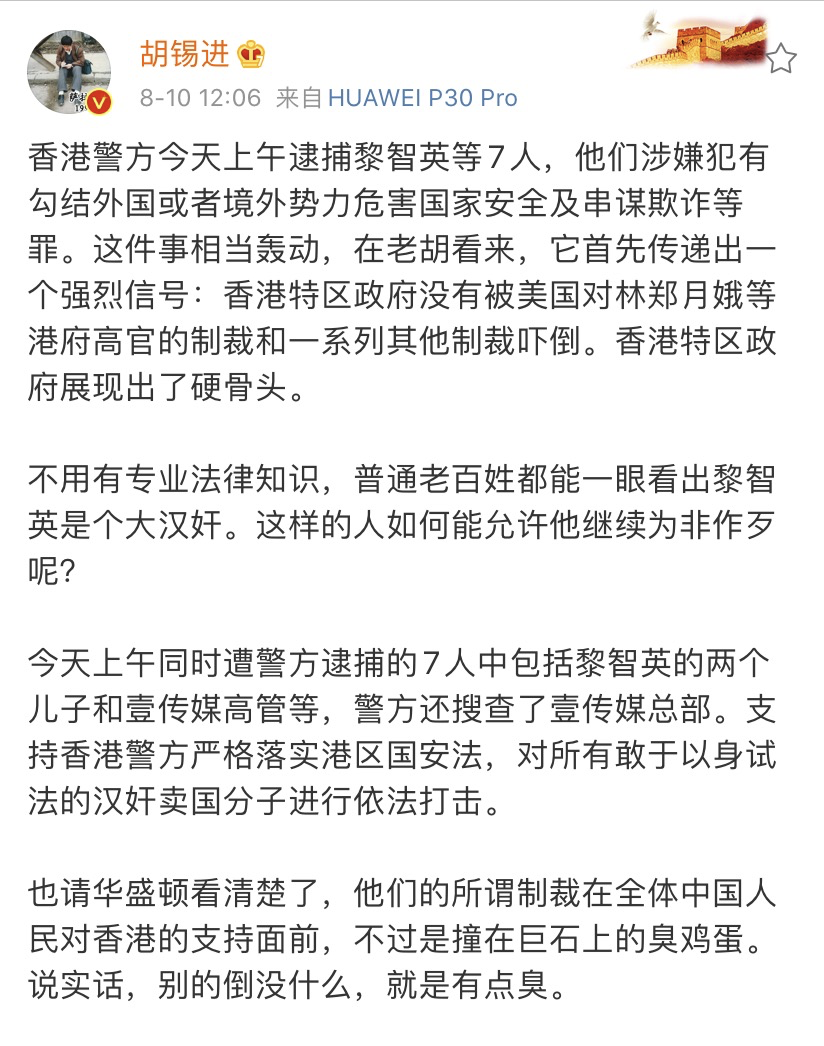 胡锡进:美国对香港制裁不过是撞在巨石上的臭鸡蛋