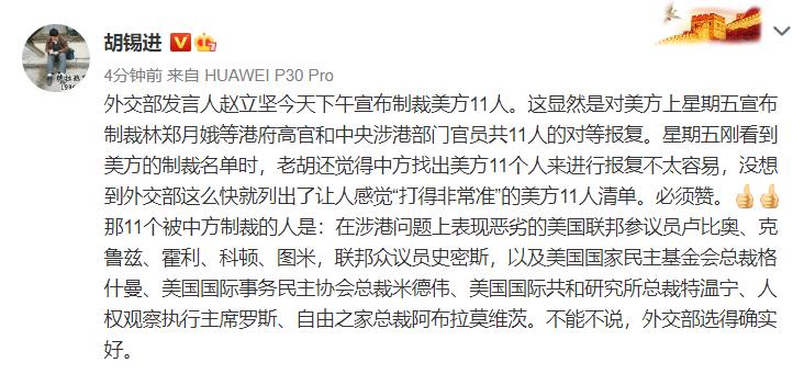 """胡锡进:中方制裁美方11人清单""""打得非常准""""!"""