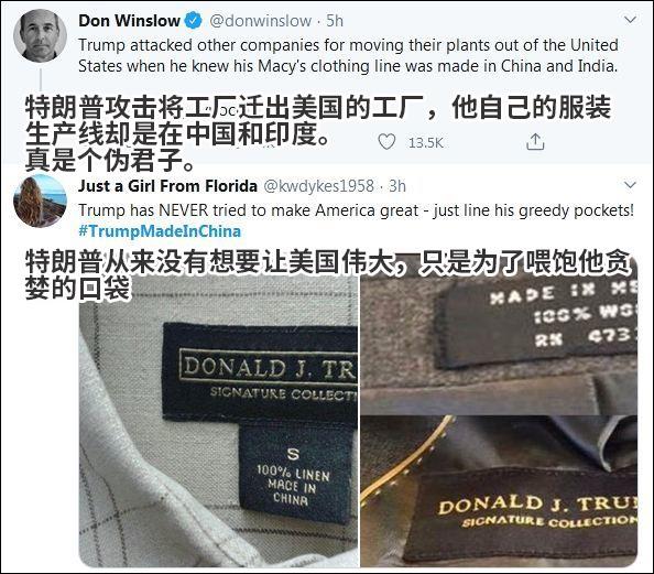 今天美国热搜第一:特朗普中国制造