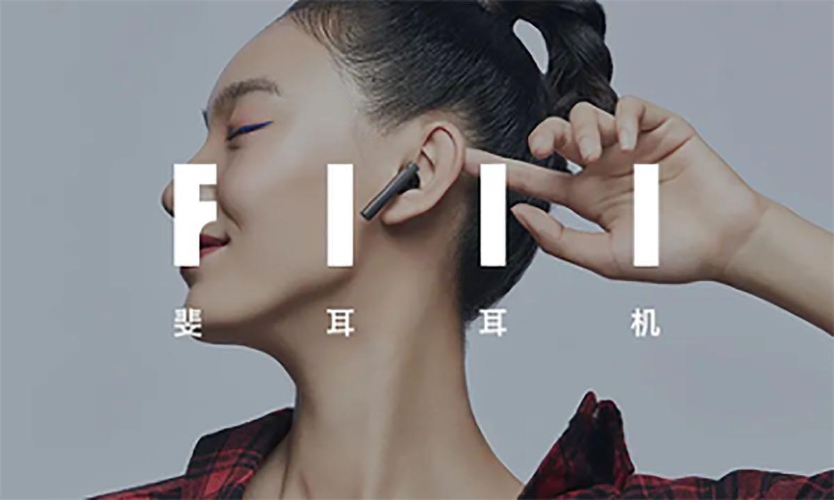 国货新品牌FIIL耳机落户江西南昌