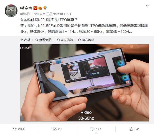 Galaxy Note 20 Ultra/Z Fold 2确认采用LTPO屏幕