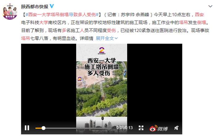 西安电子科技大学回应塔吊倒塌事故 :未导致任何人员伤亡