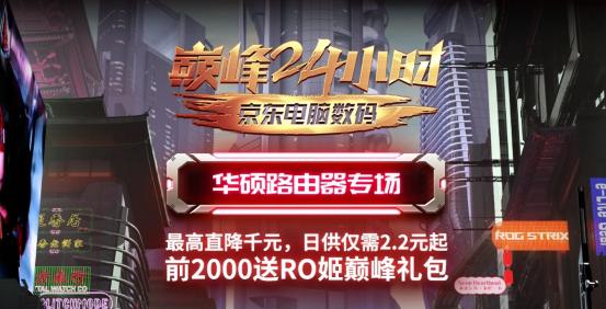 在京东买华硕路由器参与巅峰24小时,炎炎夏日享极速之旅