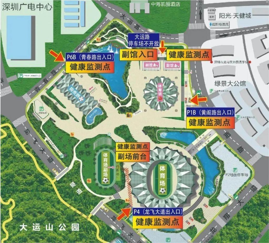 12日深圳大运中心全民健身免费开放,抢票攻略请收好