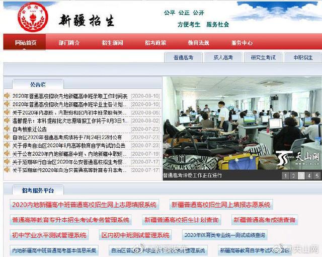 2020年普通高校招收内地新疆高中班毕业生高考志愿填报系统8月10日开通