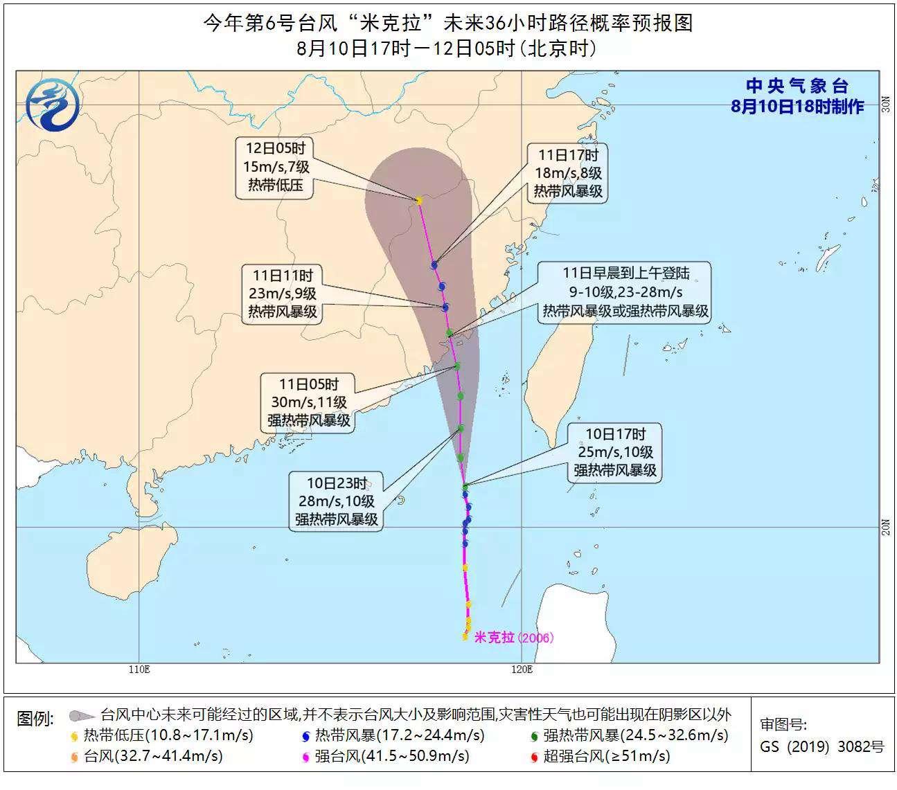 """""""米克拉""""加强为强热带风暴级 福建提升防台风应急响应为Ⅱ级"""