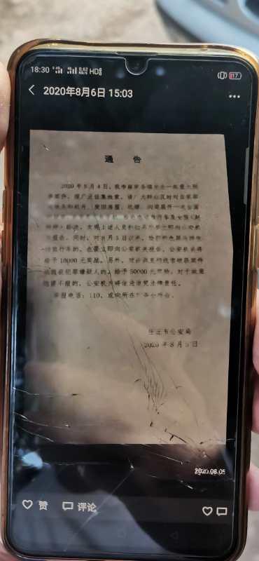 8月6日,宋某某在微信朋友圈转发警方的通告。 受访者供图