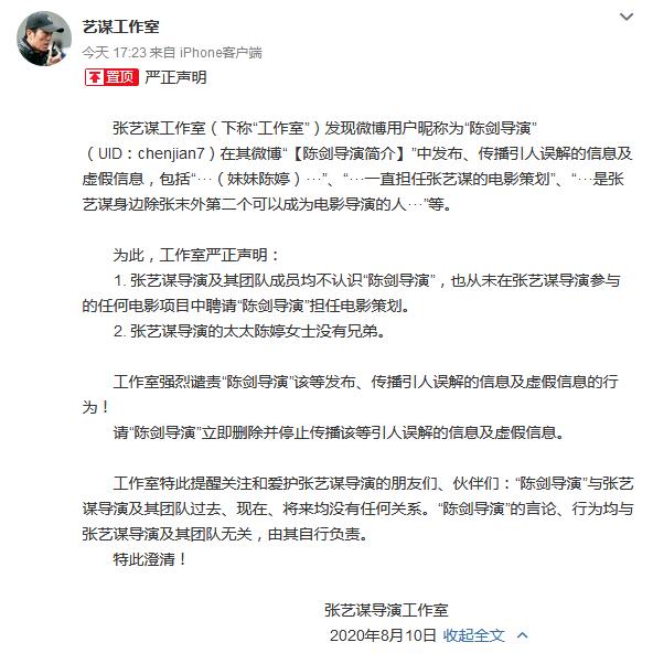 """张艺谋工作室声明,否认""""陈剑导演""""是其妻弟"""