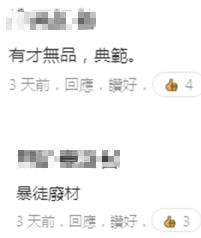 """林夕和被通缉""""港独""""罗冠聪 还""""约定""""上了"""