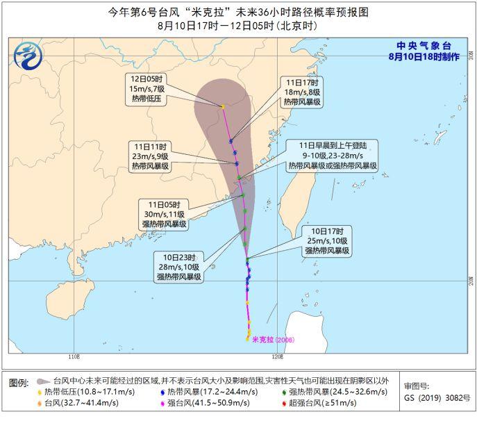 """台风黄色预警:""""米克拉""""加强为强热带风暴级"""