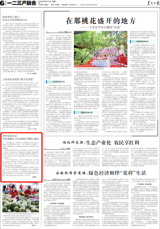 《农民日报》关注贵州余庆:为劳务输出人员及家庭开展贴心服务