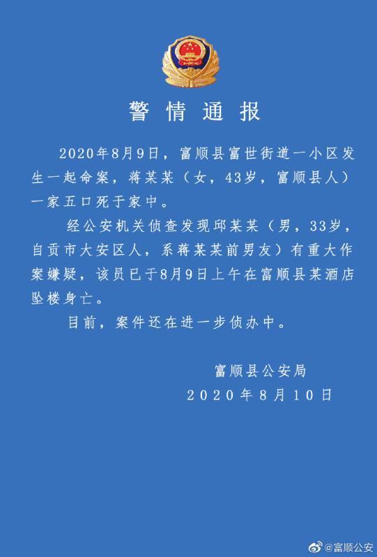 四川自贡一小区内五口人死于家中,警方:嫌疑人已坠楼身亡