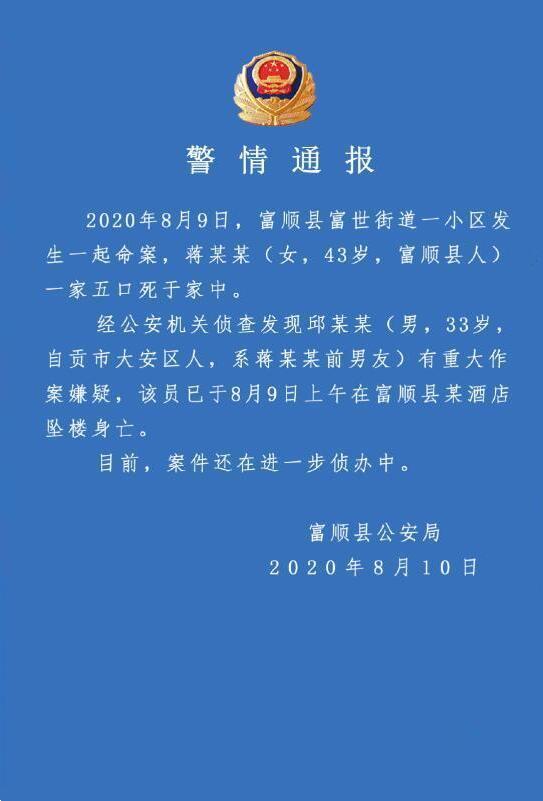 自贡富顺一家五口家中遇害 警方通报:嫌疑人已坠楼身亡