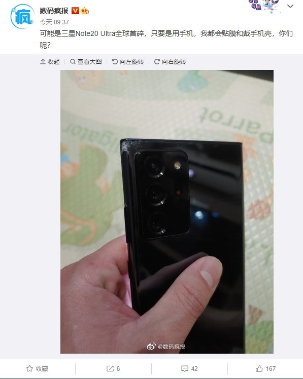 心疼:网友晒疑似全球首碎的三星 Galaxy Note 20 Ultra