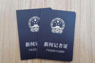 中新网拟申请新闻记者证人员名单公示