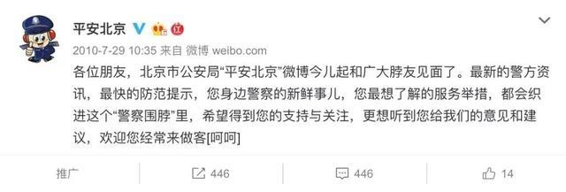 """""""平安北京""""上线十年,发布15余万件资讯"""