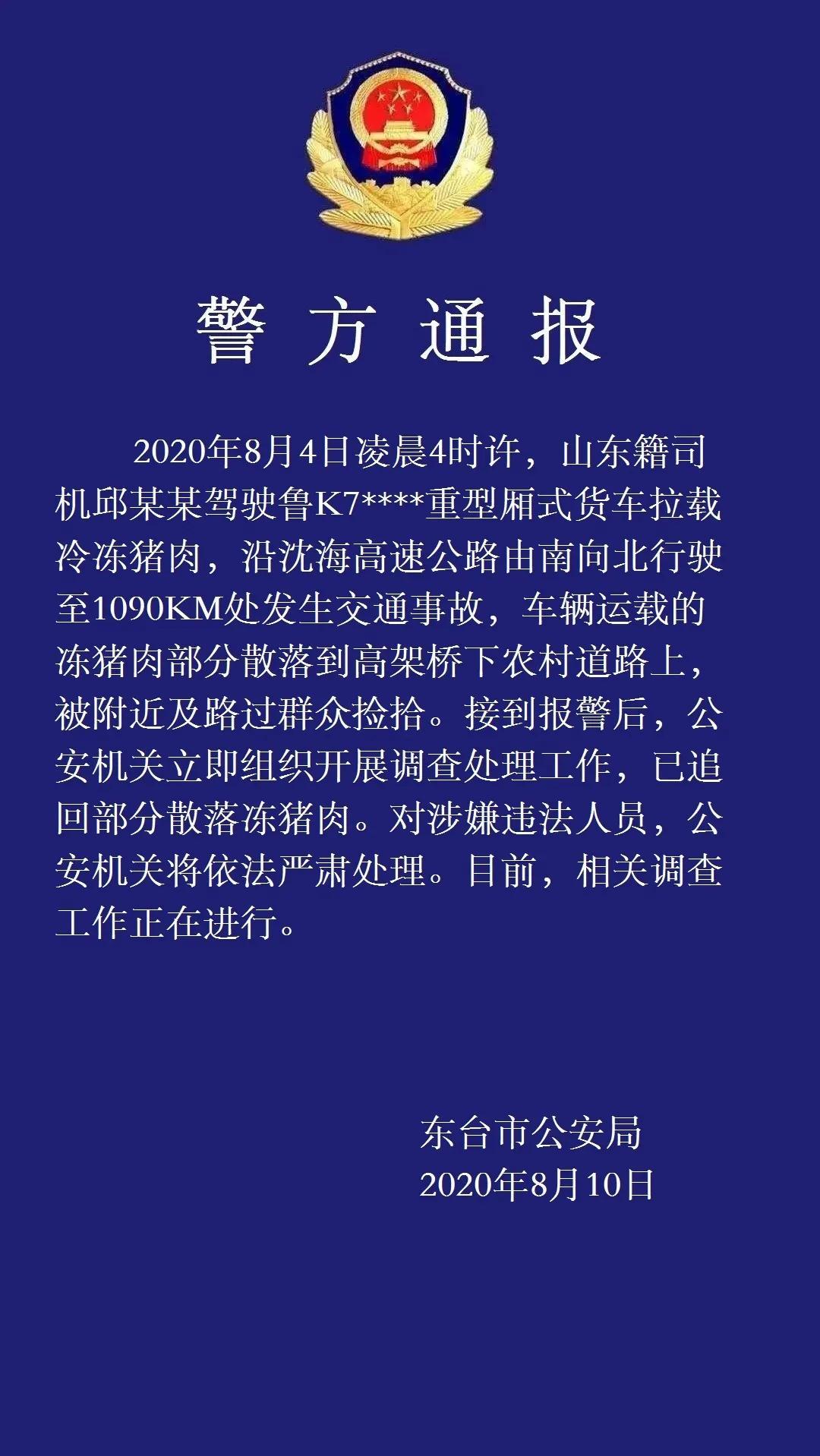 """江苏东台警方通报""""事故后7吨猪肉遭哄抢"""":将严肃处理违法者"""