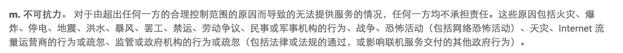 """微软辟谣""""断供""""中国用户,类似细则早已存在"""