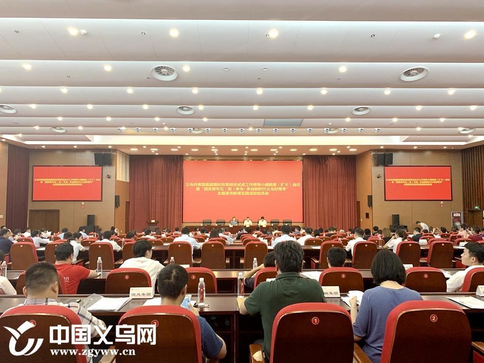 义乌市召开共青团基层组织改革综合试点工作领导小组联席(扩大)会议