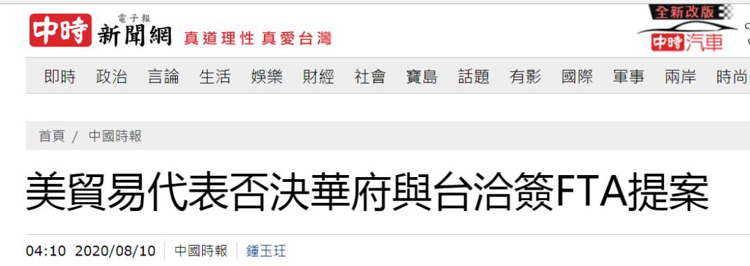 这次,台湾抱美国大腿失败了!