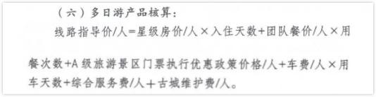 丽江发布旅游诚信指导价,五星级饭店旺季价每人每晚220元起