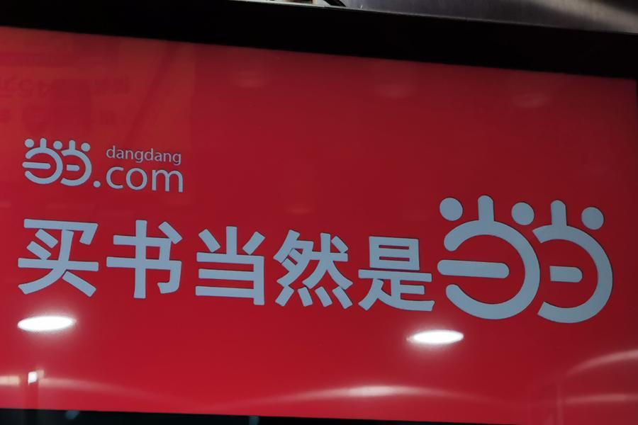 李国庆夫妇被儿子告上法庭,当当网股份分割再起战火?