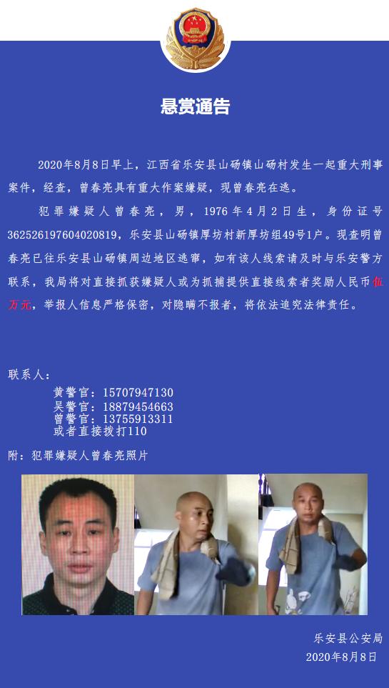 江西乐安在逃凶嫌刑释不足3个月,曾两次因盗窃服刑逾15年