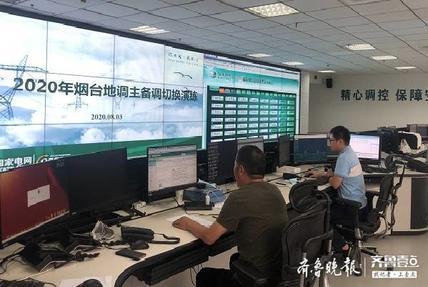 提升应急处置能力,烟台电网开展2020年电网主、备调切换演练