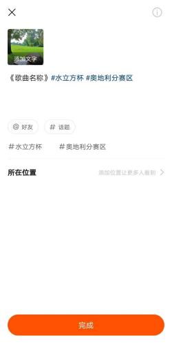 """2020""""水立方杯""""中文歌赛奥地利赛区选拔赛将启动"""