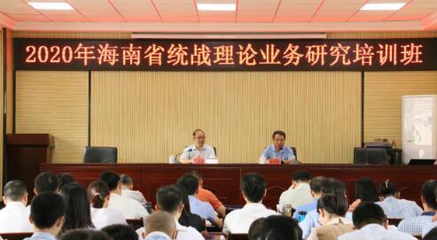 2020年海南省统战理论业务研究培训班在平坝区委党校开班
