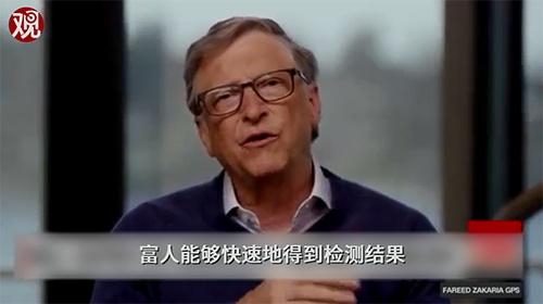 比尔·盖茨在采访中批评美国的病毒检测