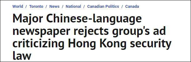想在加拿大登广告反香港国安法 乱港分子被拒两次