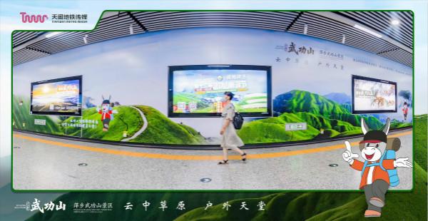 """江西萍乡武功山在长沙地铁发出邀请 相约国内最大的""""帐篷节"""""""