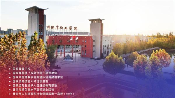2020年北京劳动保障职业学院高考统招在黑龙江计划招生5人
